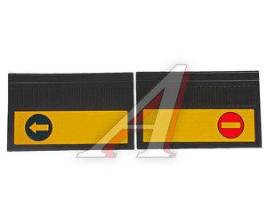 Брызговик 40х60см (кирпич, стрелка) с светоотражающей желтой основой комплект АВТОТОРГ АТ-7975,