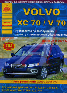 Книга VOLVO XC70,V70 (07-) устройство,ремонт,эксплуатация ЗА РУЛЕМ (63721), 63721