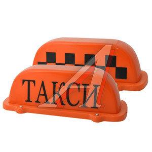 Знак TAXI магнитный,с подсветкой 12V ORANGE (такси/шашки) АВТОСТОП AB-202