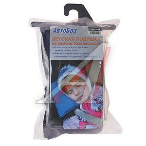 Подушка для ремня безопасности детская АвтоБра К104, К104