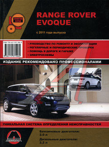 Книга RANGE ROVER Evogue (11-) бензин/дизель МОНОЛИТ ЗА РУЛЕМ (59017), 59017,