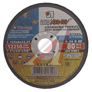 Круг зачистной по металлу 125х6х22 А24 Лужский АЗ ЛАЗ КЗ 125х6х22 А24, 2127