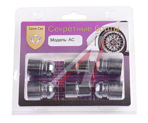 Гайка колеса М12х1.5х34 секретки сфера закрытая комплект 4шт. 2 головки SAVE CAR AC, AC 12x1,5