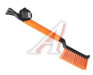 Щетка со скребком и мягкой ручкой 480мм оранжевая АВТОСТОП AB-2247