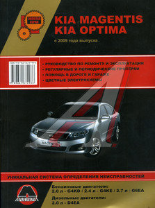 Книга KIA MAGENTIS OPTIMA с 2009г. ЗА РУЛЕМ (55651)