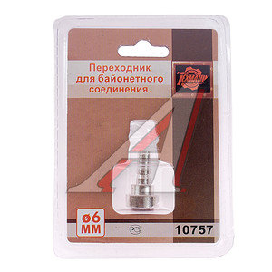 Переходник для компрессора d=6мм для байонетного соединения ТЕХМАШ 10757,