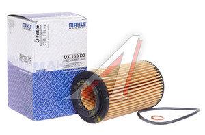 Фильтр масляный BMW 1 (E87),3 (E46,E90,E91),7 (E65) MAHLE OX153D2, 11422247018