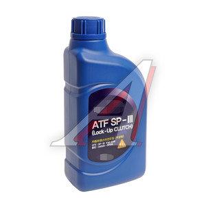 Масло трансмиссионное ATF 04500-00100 для АКПП SP-III 1л HYUNDAI 04500-00100, HYUNDAI ATF
