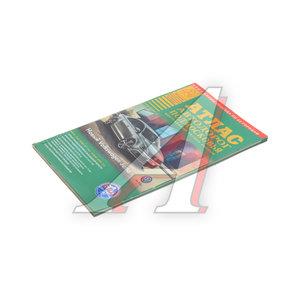 """Книга прочее Атлас """"Подмосковье"""" ЗА РУЛЕМ (56066)(55498)"""