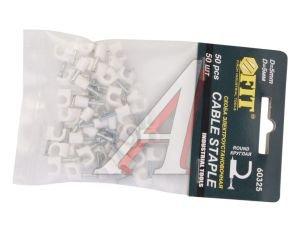 Скоба для кабеля 5мм 50шт. FIT FIT-60325, 60325