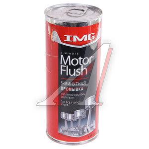 Промывка масляной системы двигателя 5-минутная 444мл IMG MG-316,