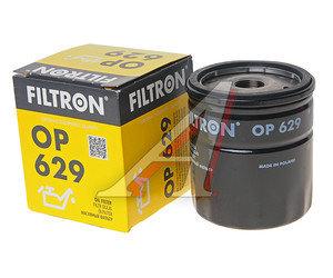 Фильтр масляный FORD Focus 2,Fusion,Fiesta (замена OC606) FILTRON OP629, OC244, 1070521/1007705