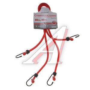 Стяжка крепления груза 60см, 80см d=8мм крюки металл. комплект 2шт. красная AUTOSTANDART 107405,