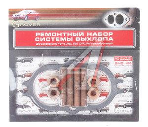 Крепеж ГАЗ-3110-3302 дв.ЗМЗ-406 трубы приемной в блистере ЭТНА 3110-1203**