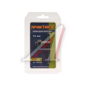 Ключ для патрона дрели 13мм Т-образный ПРАКТИКА 030-290,