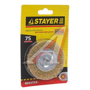 Кордщетка для дрели дисковая 75мм витая латунь STAYER 35114-075_z01