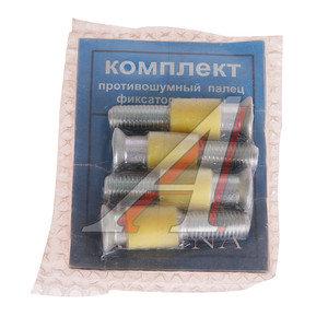Палец ВАЗ-1118 КАЛИНА фикс.замка 4шт. комплект 2556, 1118-6105228