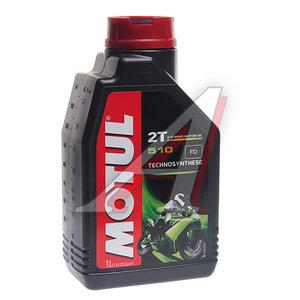 Масло моторное для 2-х тактных двигателей 510 AS 2T п/синт.1л MOTUL MOTUL, 106606,