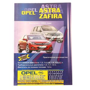 Книга OPEL ASTRA H/ZAFIRA B с 2004г. ЗА РУЛЕМ (52026)