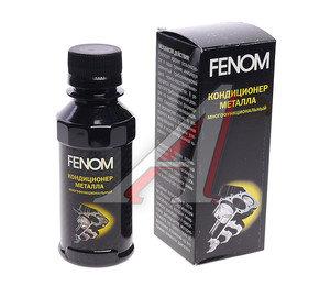 Присадка в масло кондиционер металла FENOM 110мл AGA FN125N