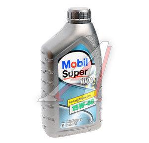Масло моторное SUPER 1000 Х1 мин.1л MOBIL MOBIL SAE15W40, 01_0090