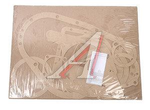 Ремкомплект КРАЗ-255 коробки раздаточной картонные прокладки (15 позиций) АВТОСНАБ 255Б-1802001 Р/К-КАРТОН, 255-1802001
