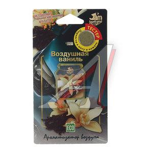 Ароматизатор подвесной мембранный (ваниль) 5г Jam Perfume FOUETTE J-06