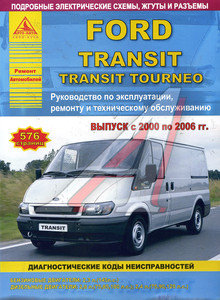 Книга FORD TRANSIT/TOURNEO с 2000-06гг. ЗА РУЛЕМ (54509), Мод Экс плюс