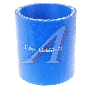 Рукав КАМАЗ-ЕВРО ТКР (56ммх69мм) синий силикон 7403.1118278, 7403.1118278-01