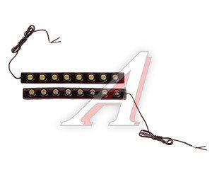 Огни ходовые дневного света LED 8 светодиодов с гибким корпусом 2шт. KS-HF408