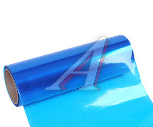Пленка защитная для фар синяя 0.3х0.5м, 130мк ТНП, рулон 20 полуметров(10м),