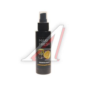 Ароматизатор спрей (освежаюший лимон) 110мл MAXI FRESH SMF-2