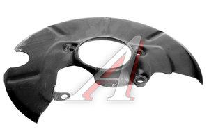 Кожух ВАЗ-2123 диска тормозного правый АвтоВАЗ 2123-3501144, 21230350114400