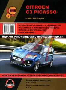 Книга CITROEN C3 Picasso (09-) бензин/дизель МОНОЛИТ ЗА РУЛЕМ (59018), 59018,