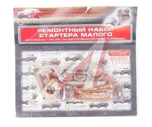 Ремкомплект ГАЗ-24,УАЗ стартера БАТЭ в блистере ЭТНА 42.3708**