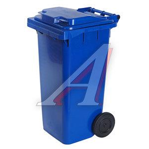 Контейнер мусорный 120л на колесах синий 23.C29 IPLAST IP-390546