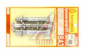 Крепеж ВАЗ-2101-2107 картера КПП комплект БЕЛЗАН С18,