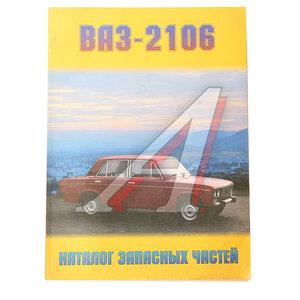 Книга ВАЗ-2106 каталог ЛИВР 2106зч*,