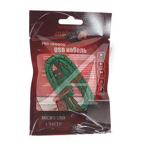 Кабель micro USB 1м текстиль зеленый PRO LEGEND PL1387, PRO LEGEND PL1387