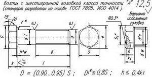 Болт М16х1.5х30 пары главной ЗИЛ-5301 РААЗ 4593181186, 459-3181186