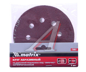 Бумага наждачная на липучке D125 P150 8 отверстий 5шт. MATRIX 73807