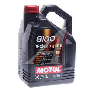Масло моторное 8100 X-CLEAN C3 синт 5л MOTUL MOTUL SAE5W40, 102051