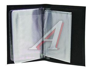 """Бумажник водителя BLACK натуральная кожа """"BMW"""" (в коробке) АВТОСТОП БВЛ5Л-2,"""