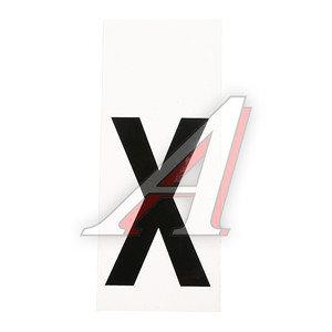 """Наклейка-знак виниловая на дублирующие номера буква """"Х"""" Х"""