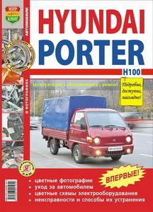 """Книга HYUNDAI Porter H-100 c 2005г.цветные фото серия """"Я ремонтирую сам"""" Мир Автокниг (45010), 45010"""