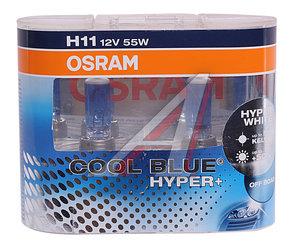 Лампа 12V H11 55W +50% PGJ19-2 5000K бокс (2шт.) Cold Blue OSRAM 62211CBHP2(EURO), O-62211CBHP2(EURO)