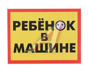 """Наклейка-знак """"Ребенок в машине!"""" фон желтый, наружная 14.5х10.5см ЖИРАФФ РМ-01, РМ-1,"""