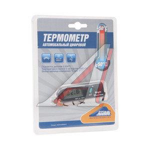 Термометр в автомобиль NOVA BRIGHT 12747, BT18