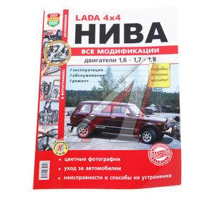 """Книга ВАЗ-2121 4х4 НИВА все модификации,цветные фото серия """"Я ремонтирую сам"""" Мир Автокниг (35017)"""