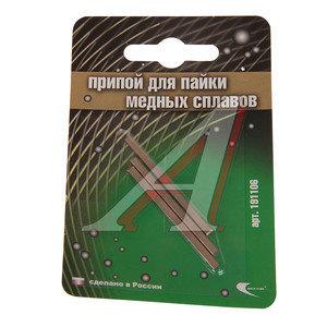 Припой для пайки медных сплавов ПРИПОЙ*, 31106/191106,
